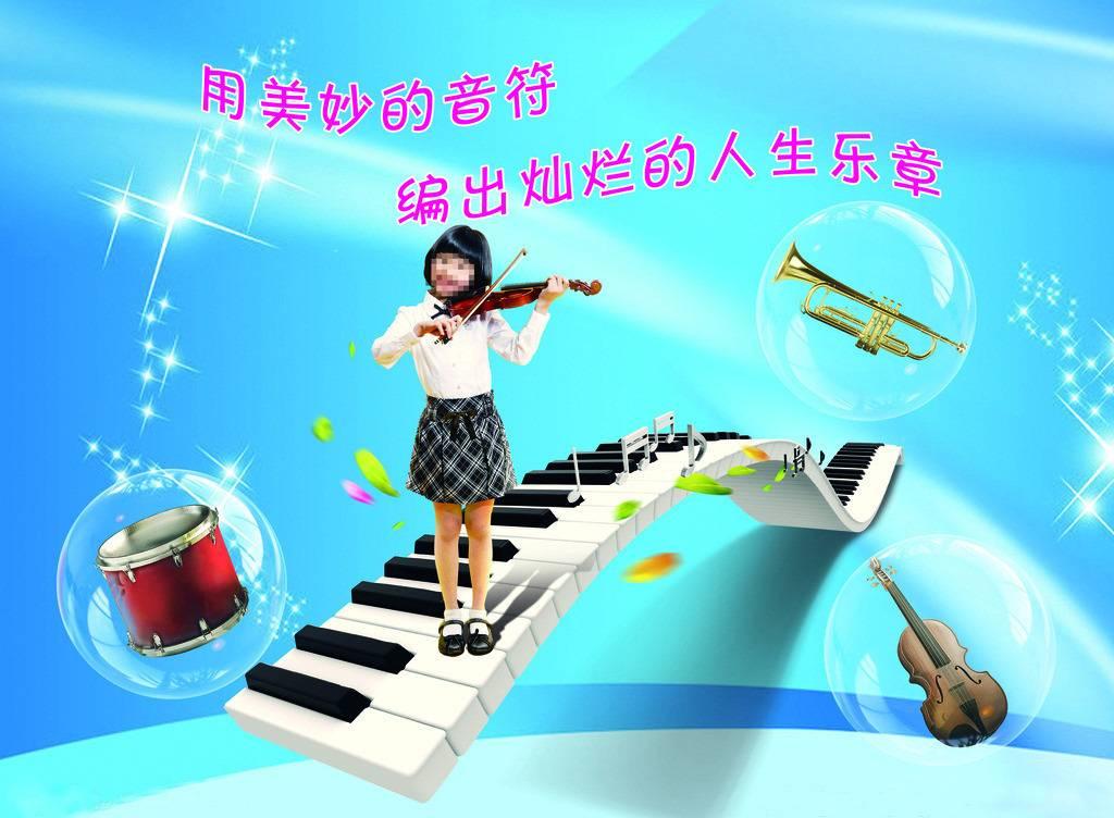 儿童器乐课程